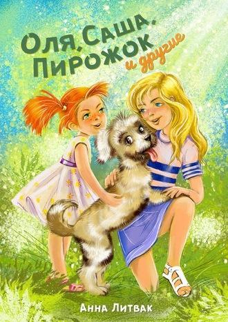 Анна Литвак, Оля, Саша, Пирожок идругие. 10историй олюдях иживотных