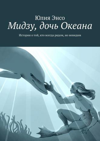 ЮлияЭнсо , Мидзу, дочь Океана. Истории о той, кто всегда рядом, но невидим