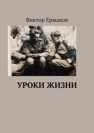 Виктор Ермаков, Уроки жизни