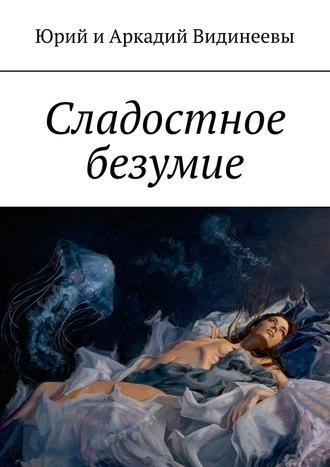Юрий и Аркадий Видинеевы, Сладостное безумие