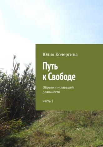 Юлия Кочергина, Путь кСвободе. Обрывки истлевшей реальности
