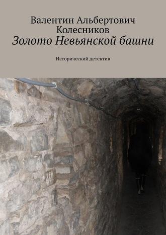 Валентин Колесников, Золото Невьянской башни. Исторический детектив