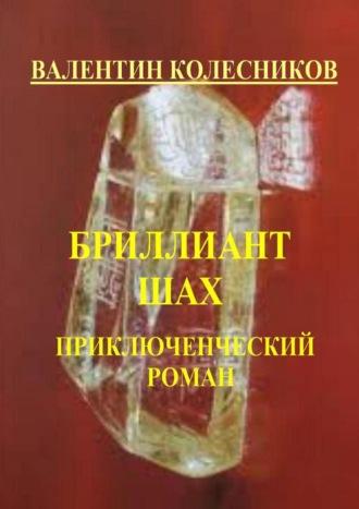 Валентин Колесников, Близнец «Шах». Исторический детектив