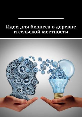Татьяна Дросс, Идеи для бизнеса вдеревне исельской местности для 2020года
