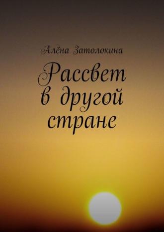 Алёна Затолокина, Рассвет вдругой стране