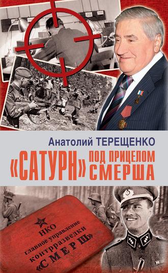 Анатолий Терещенко, «Сатурн» под прицелом Смерша