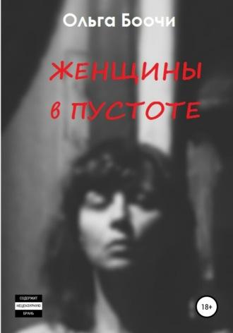 Ольга Боочи, Женщины в пустоте