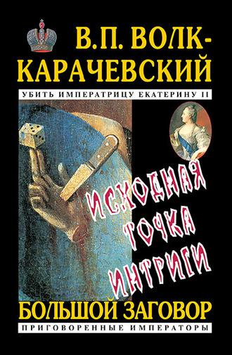 В. Волк-Карачевский, Исходная точка интриги