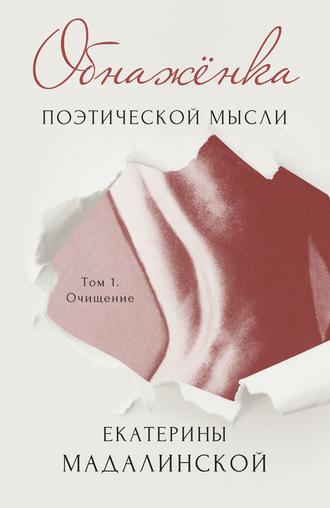 Екатерина Мадалинская, Обнажёнка поэтической мысли Екатерины Мадалинской. Том 1. Очищение