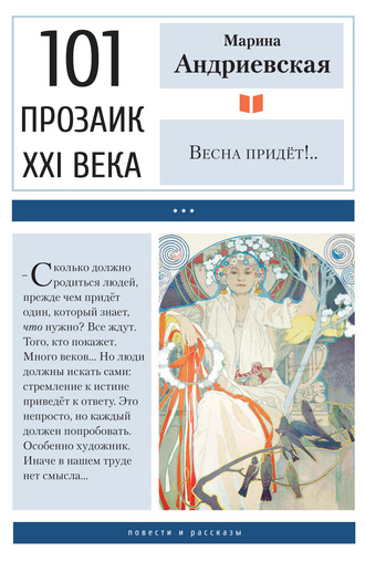 Марина Андриевская, Весна придёт!..