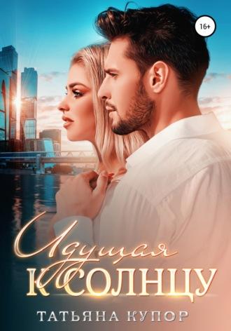 Татьяна Купор, Идущая к солнцу