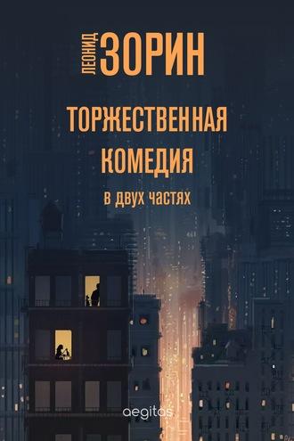 Леонид Зорин, Торжественная комедия
