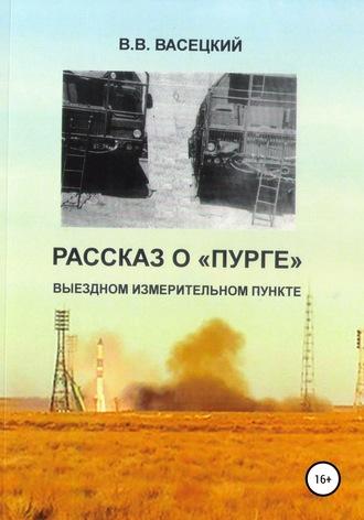 Виктор Васецкий, Рассказ о «Пурге»– выездном измерительном пункте