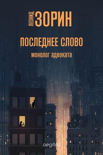Леонид Зорин, Последнее слово