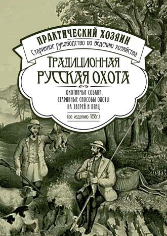 Сборник, Традиционная русская охота: охотничьи собаки, старинные способы охоты на зверей и птиц