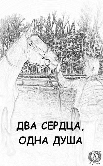 Ирина Чёрная, Ника Соколовская, Два сердца, одна душа