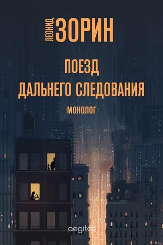 Леонид Зорин, Поезд дальнего следования