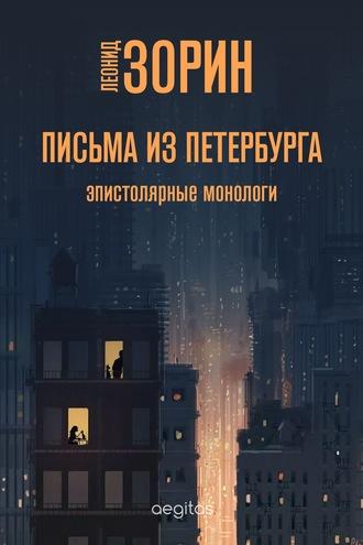 Леонид Зорин, Письма из Петербурга
