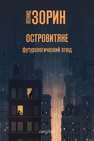 Леонид Зорин, Островитяне