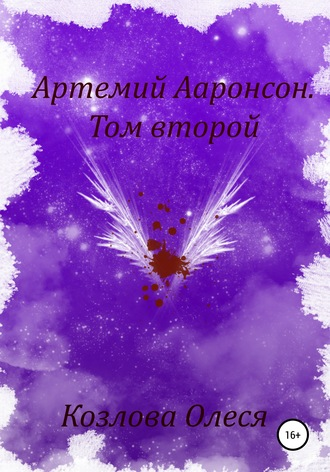 Олеся Козлова, Артемий Ааронсон. Том второй