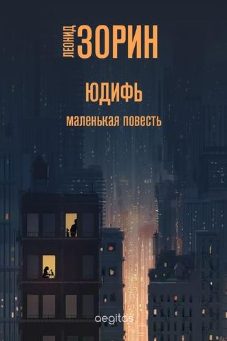 Леонид Зорин, Юдифь