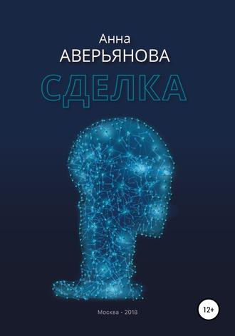 Анна Аверьянова, Сделка