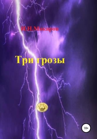 Игорь Макаров, Три грозы