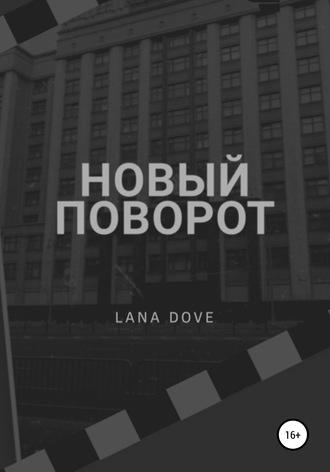 Lana Dove, Новый поворот