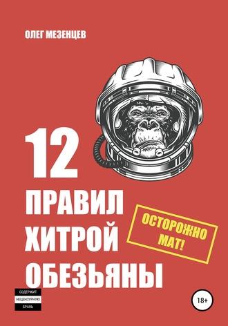 Олег Мезенцев, 12 правил хитрой обезьяны