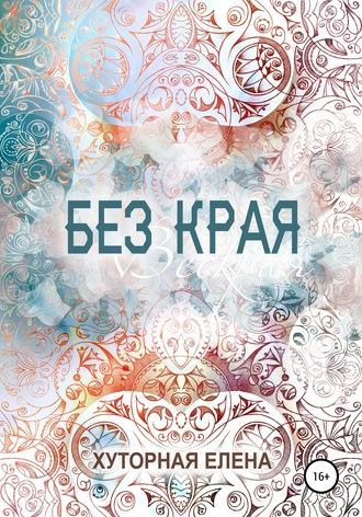 Елена Хуторная, Без края
