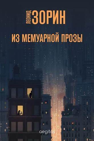 Леонид Зорин, Из мемуарной прозы
