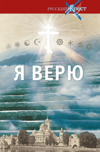 Александр Лапин, Я верю