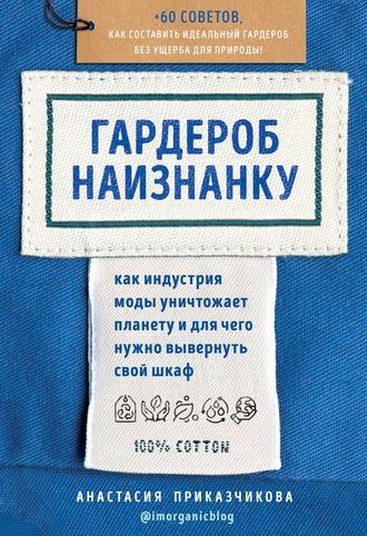 Анастасия Приказчикова, Гардероб наизнанку. Как индустрия моды уничтожает планету и для чего нужно вывернуть свой шкаф