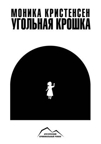 Моника Кристенсен, Угольная крошка