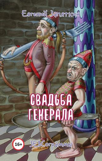 Евгений Запяткин, Свадьба генерала. ЗЕВСограммы