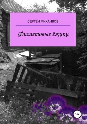 Сергей Михайлов, Фиолетовые ёжики