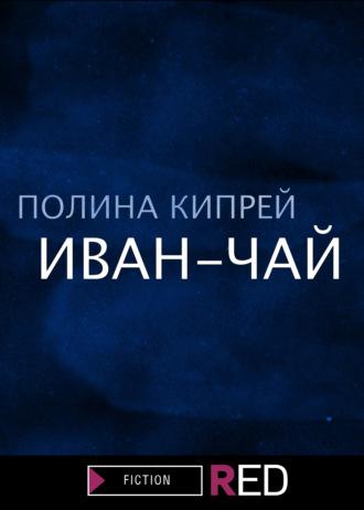 Полина Кипрей, Иван-чай