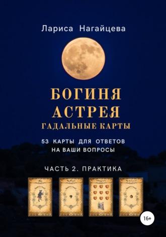 Лариса Нагайцева, Гадальные карты Богиня Астрея. Часть 2. Практика