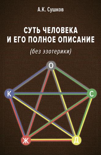 Анатолий Сушков, Суть человека и его полное описание (без эзотерики)