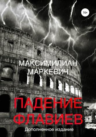 Максимилиан Маркевич, Падение Флавиев