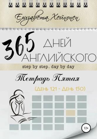 Елизавета Хейнонен, 365 дней английского. Тетрадь пятая