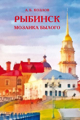 Александр Козлов, Рыбинск. Мозаика былого