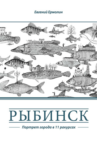 Евгений Ермолин, Рыбинск. Портрет города в 11 ракурсах