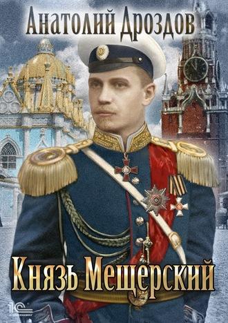 Анатолий Дроздов, Князь Мещерский