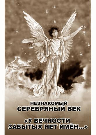 Виктор Меркушев, Незнакомый Серебряный век. «У вечности забытых нет имён…»