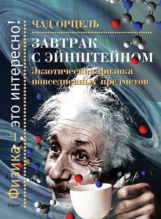 Чад Орцель, Завтрак с Эйнштейном. Экзотическая физика повседневных предметов