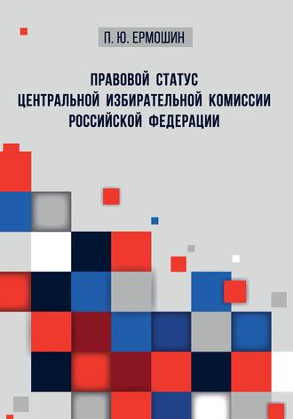 Павел Ермошин, Правовой статус Центральной избирательной комиссии Российской Федерации