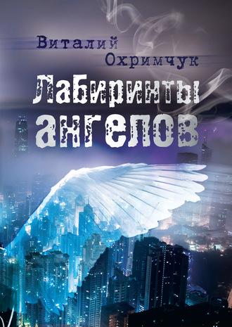 Виталий Охримчук, Лабиринты ангелов