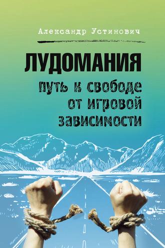Александр Устинович, Лудомания. Путь к свободе от игровой зависимости