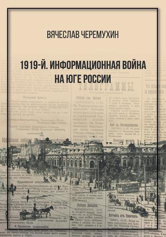 Вячеслав Черемухин, 1919‑й. Информационная война на Юге России